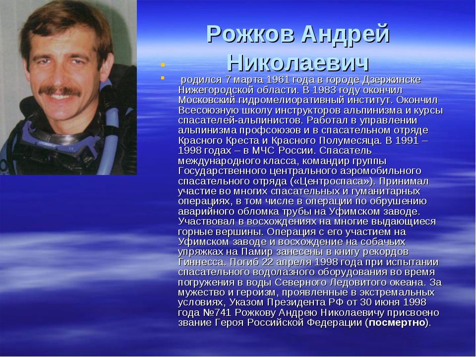 Рожков Андрей Николаевич родился 7 марта 1961 года в городе Дзержинске Нижег...