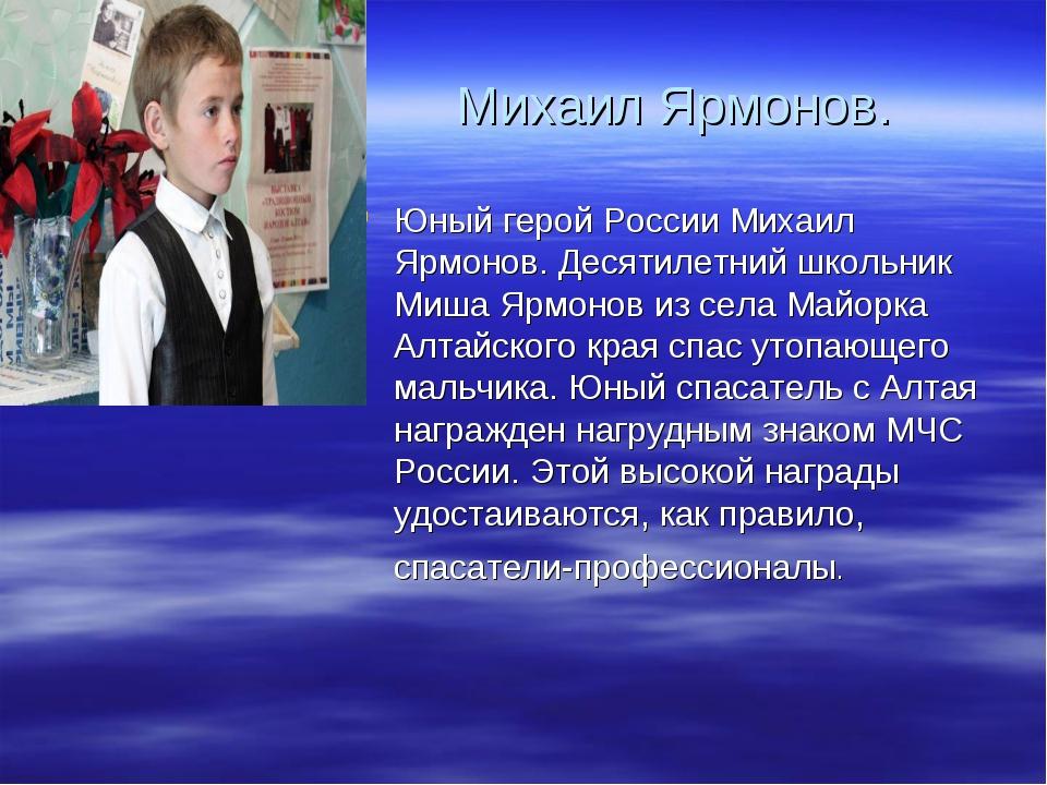 Михаил Ярмонов. Юный герой России Михаил Ярмонов. Десятилетний школьник Миша...