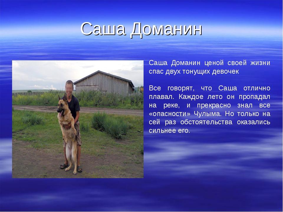 Саша Доманин Саша Доманин ценой своей жизни спас двух тонущих девочек Все гов...
