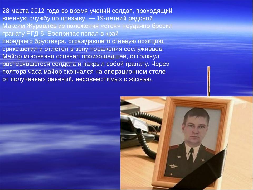 28 марта2012 года во время учений солдат, проходящий военную службу по призы...
