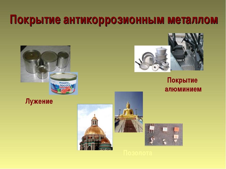 Покрытие антикоррозионным металлом Позолота Лужение Покрытие алюминием