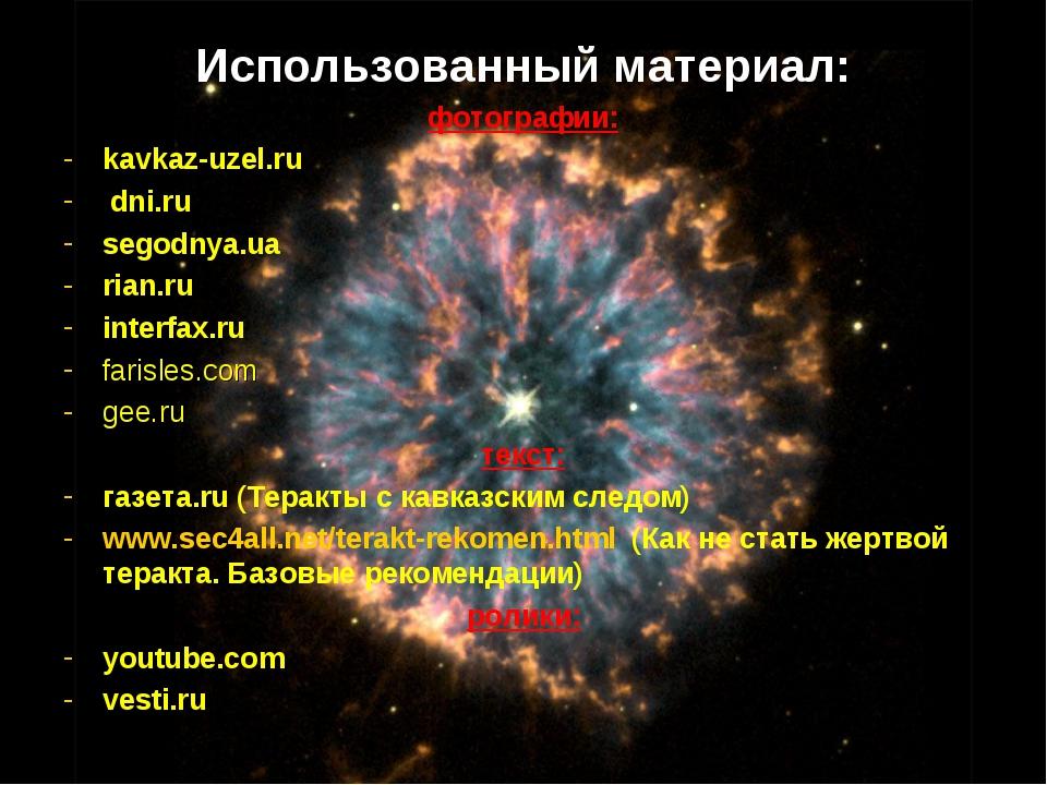 Использованный материал: фотографии: kavkaz-uzel.ru dni.ru segodnya.ua rian.r...