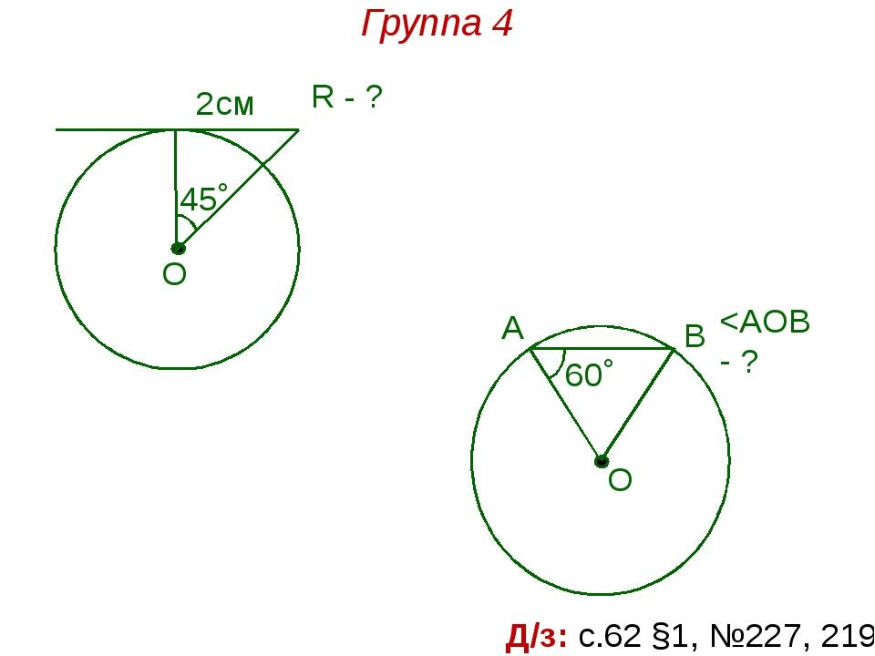 Группа 4 Д/з: с.62 §1, №227, 219 О А В