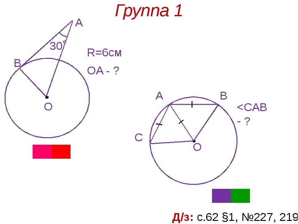 Группа 1 Д/з: с.62 §1, №227, 219 А В О 30˚ R=6см OA - ? О А В
