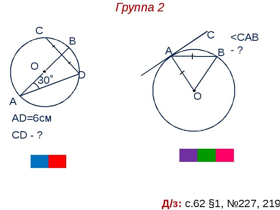 Группа 2 Д/з: с.62 §1, №227, 219 О А В