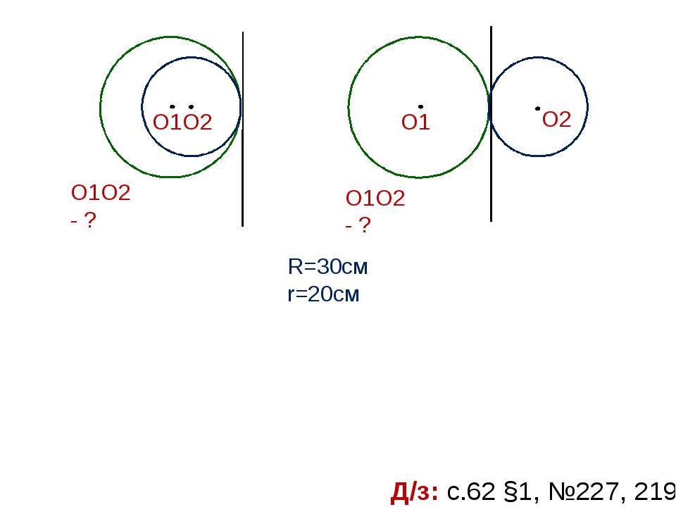 Д/з: с.62 §1, №227, 219 R=30см r=20см