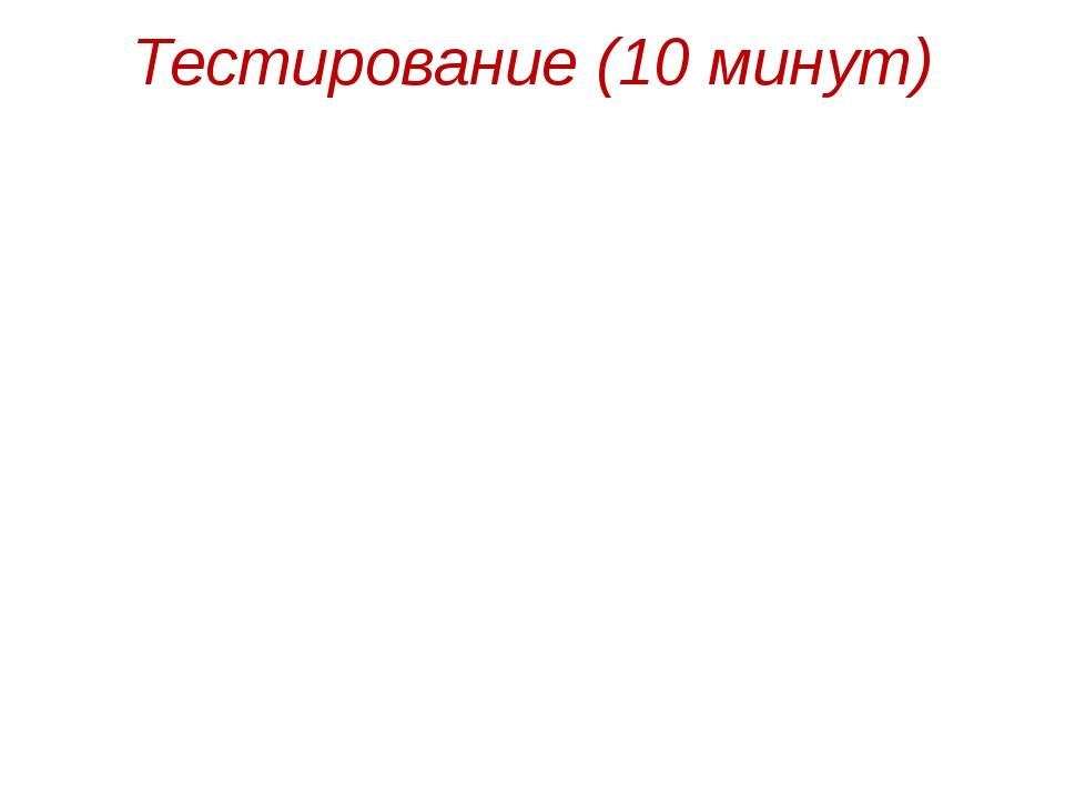 Тестирование (10 минут)
