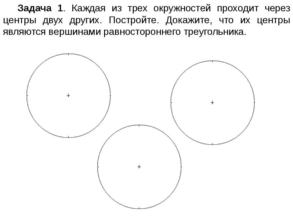 Задача 1. Каждая из трех окружностей проходит через центры двух других. Постр...