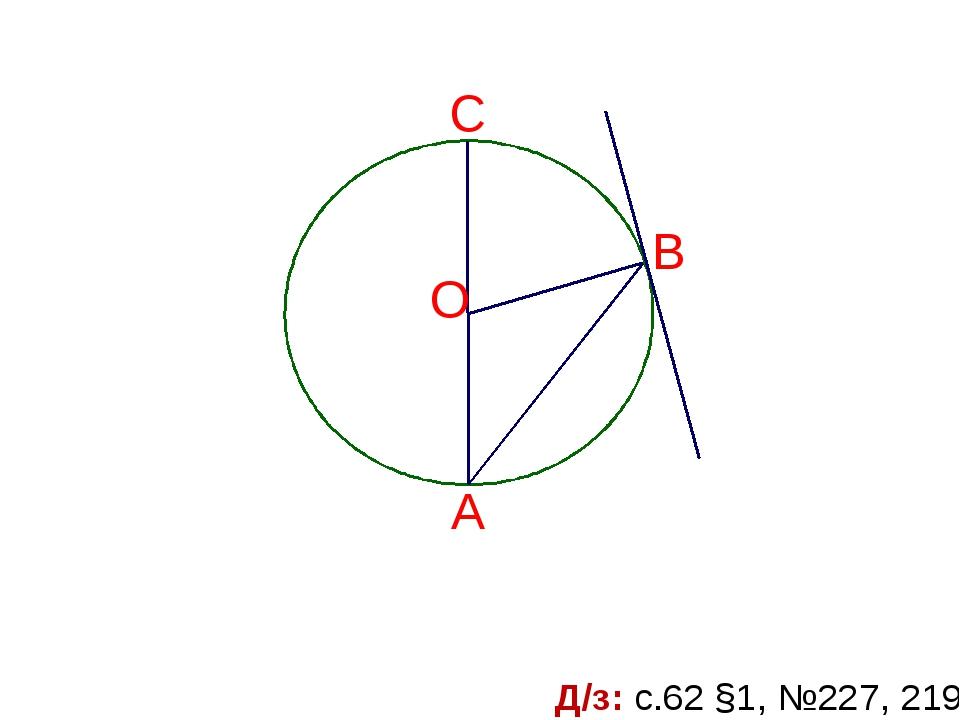 Д/з: с.62 §1, №227, 219 А В С О