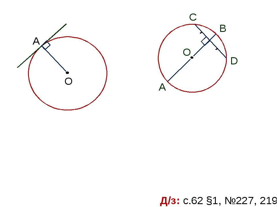 Д/з: с.62 §1, №227, 219 А О А О В С D