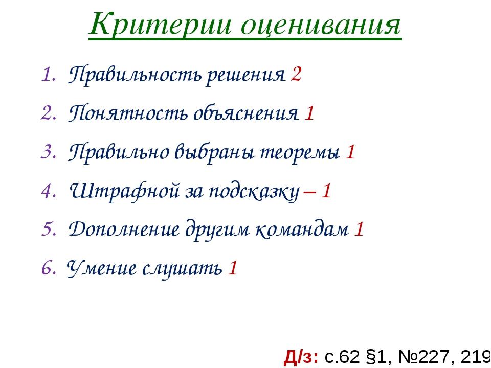 Критерии оценивания Правильность решения 2 Понятность объяснения 1 Правильно...