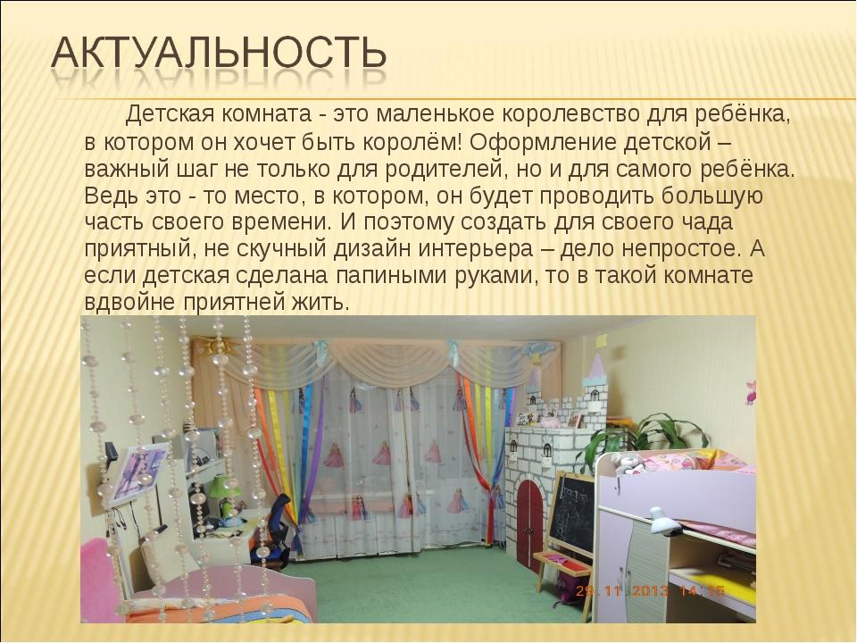 Детская комната - это маленькое королевство для ребёнка, в котором он хочет...