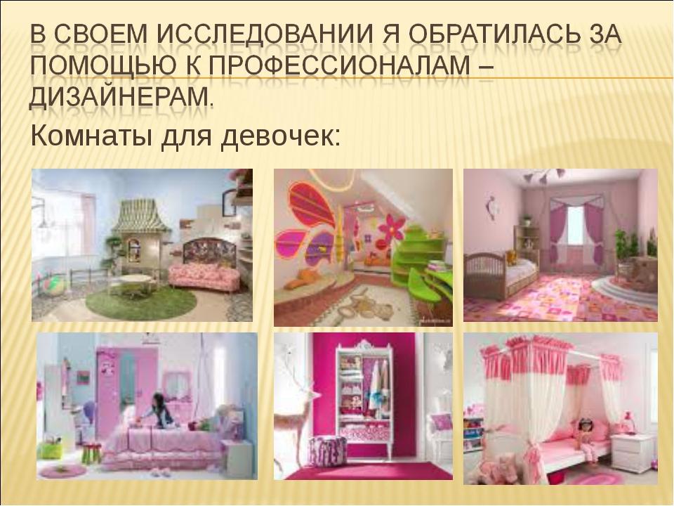 Комнаты для девочек: