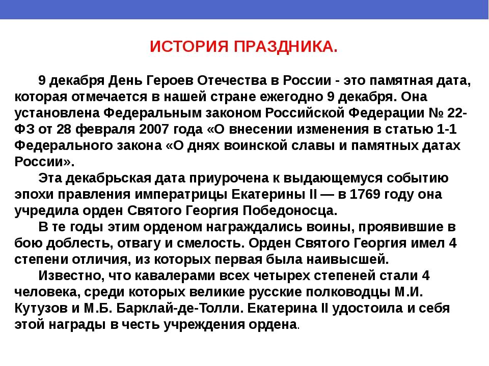 ИСТОРИЯ ПРАЗДНИКА. 9 декабря День Героев Отечества в России - это памятная д...