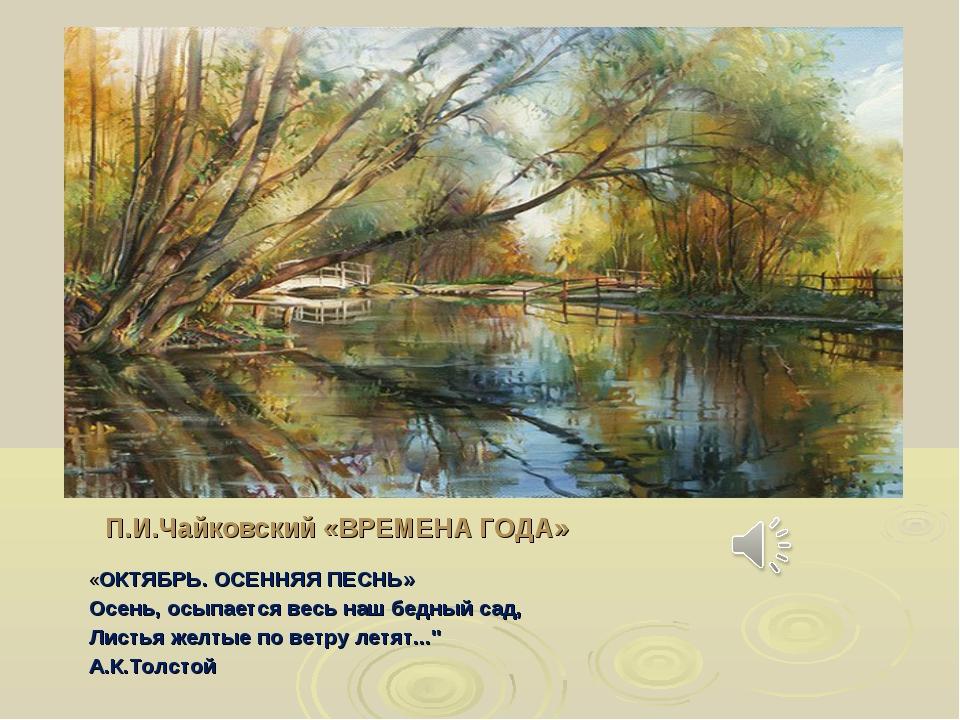 П.И.Чайковский «ВРЕМЕНА ГОДА» «ОКТЯБРЬ. ОСЕННЯЯ ПЕСНЬ» Осень, осыпается весь...