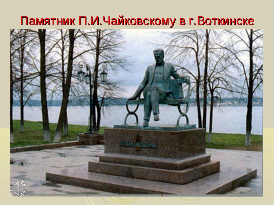 Памятник П.И.Чайковскому в г.Воткинске