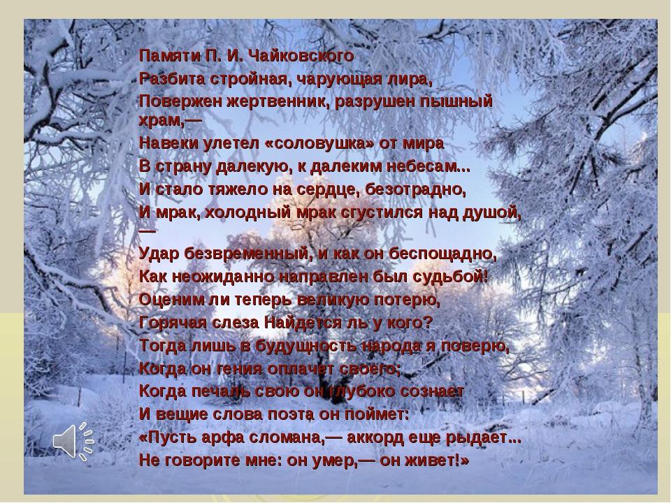 Памяти П. И. Чайковского Разбита стройная, чарующая лира, Повержен жертвенни...