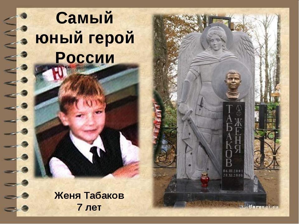 Самый юный герой России Женя Табаков 7 лет