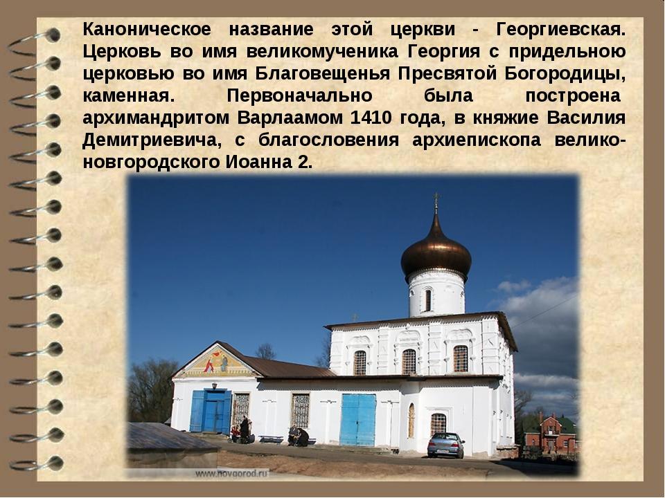 Каноническое название этой церкви - Георгиевская. Церковь во имя великомучени...