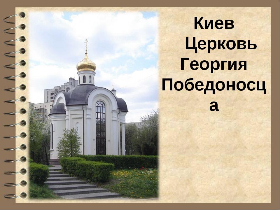 Киев Церковь Георгия Победоносца