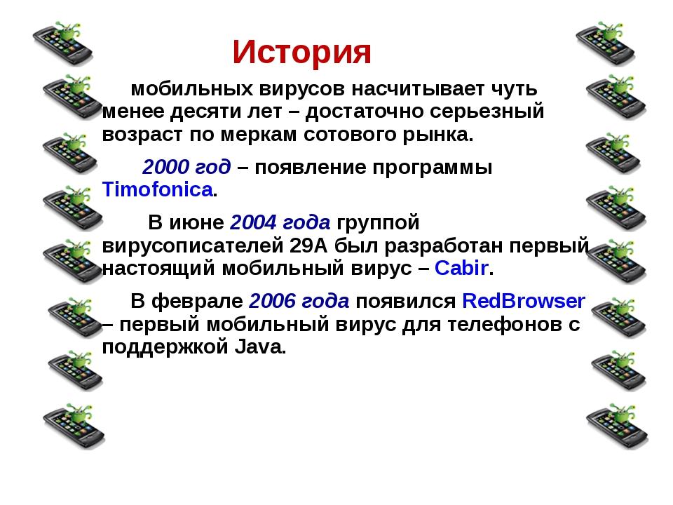 мобильных вирусов насчитывает чуть менее десяти лет – достаточно серьезный в...