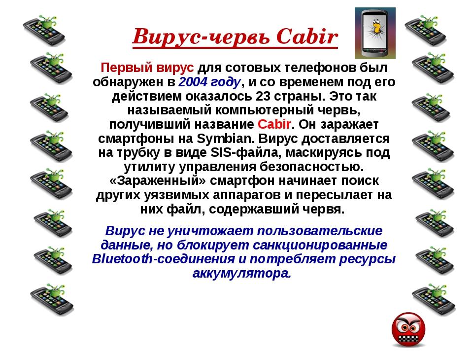 Пути проникновения вируса в телефон: с другого телефона через Bluetooth-соеди...