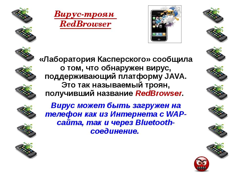 Как защищаться от мобильных вирусов Если у вас «продвинутый» мобильник, польз...