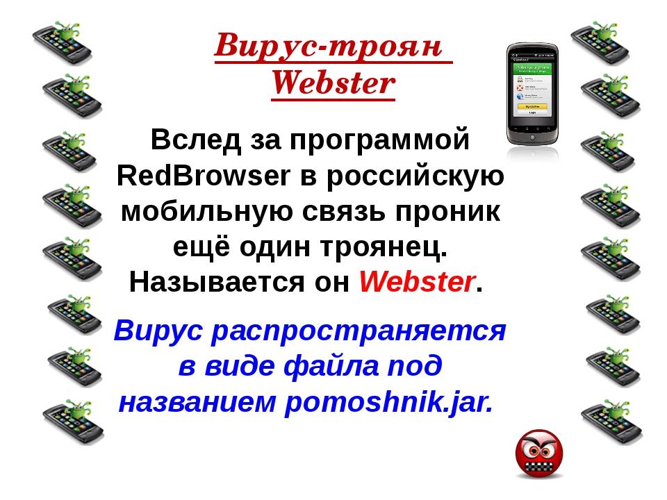 Мобильные антивирусы В то же время решения для защиты от угроз остались и про...