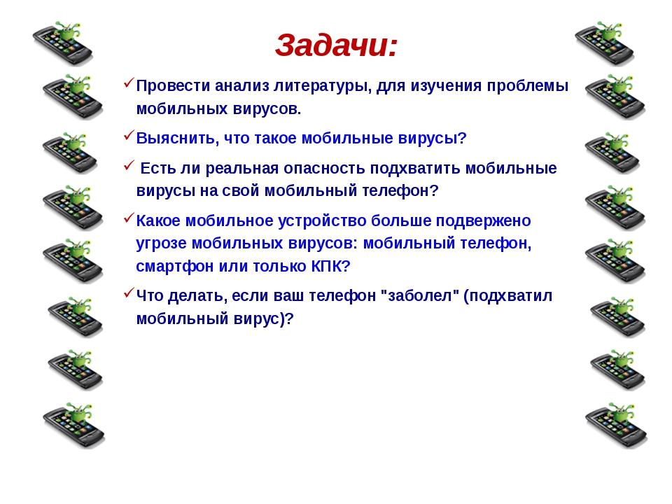 Задачи: Провести анализ литературы, для изучения проблемы мобильных вирусов....