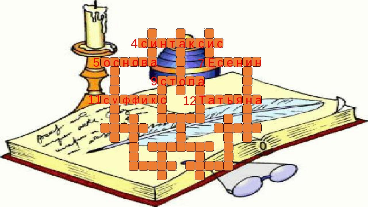 и а н т а с о к с и с Е в о н с о н и н е с у н а с с к и ф ф я ь т а Т а п с...