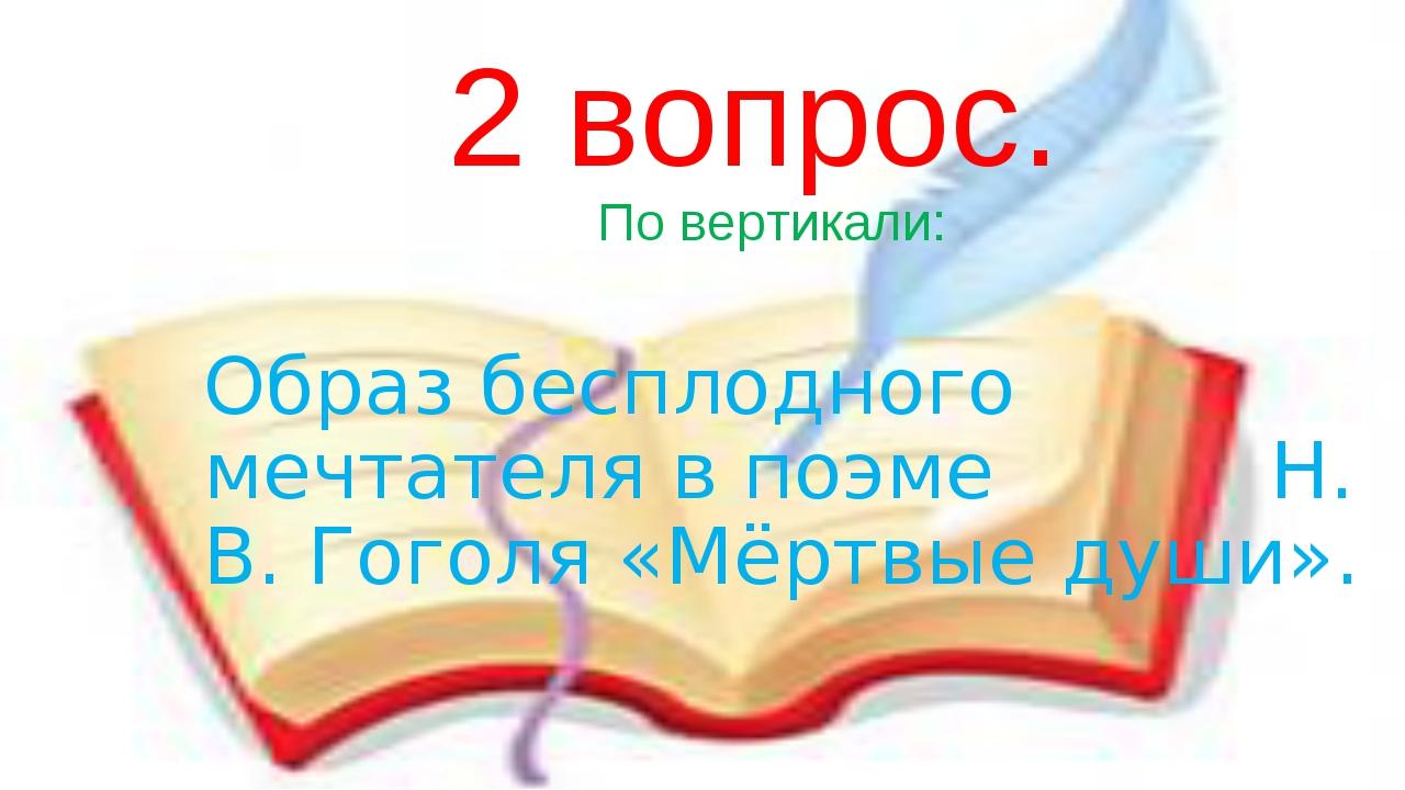 2 вопрос. По вертикали: Образ бесплодного мечтателя в поэме Н. В. Гоголя «Мё...