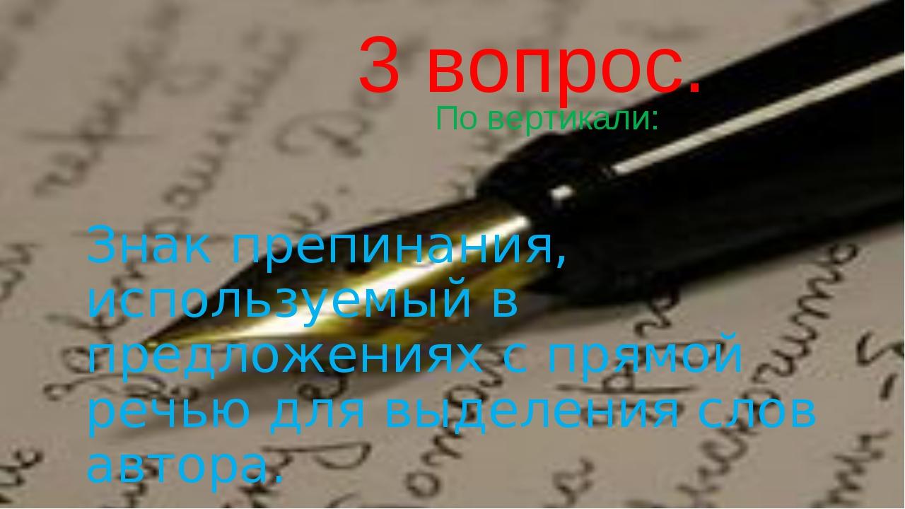 3 вопрос. По вертикали: Знак препинания, используемый в предложениях с прямо...