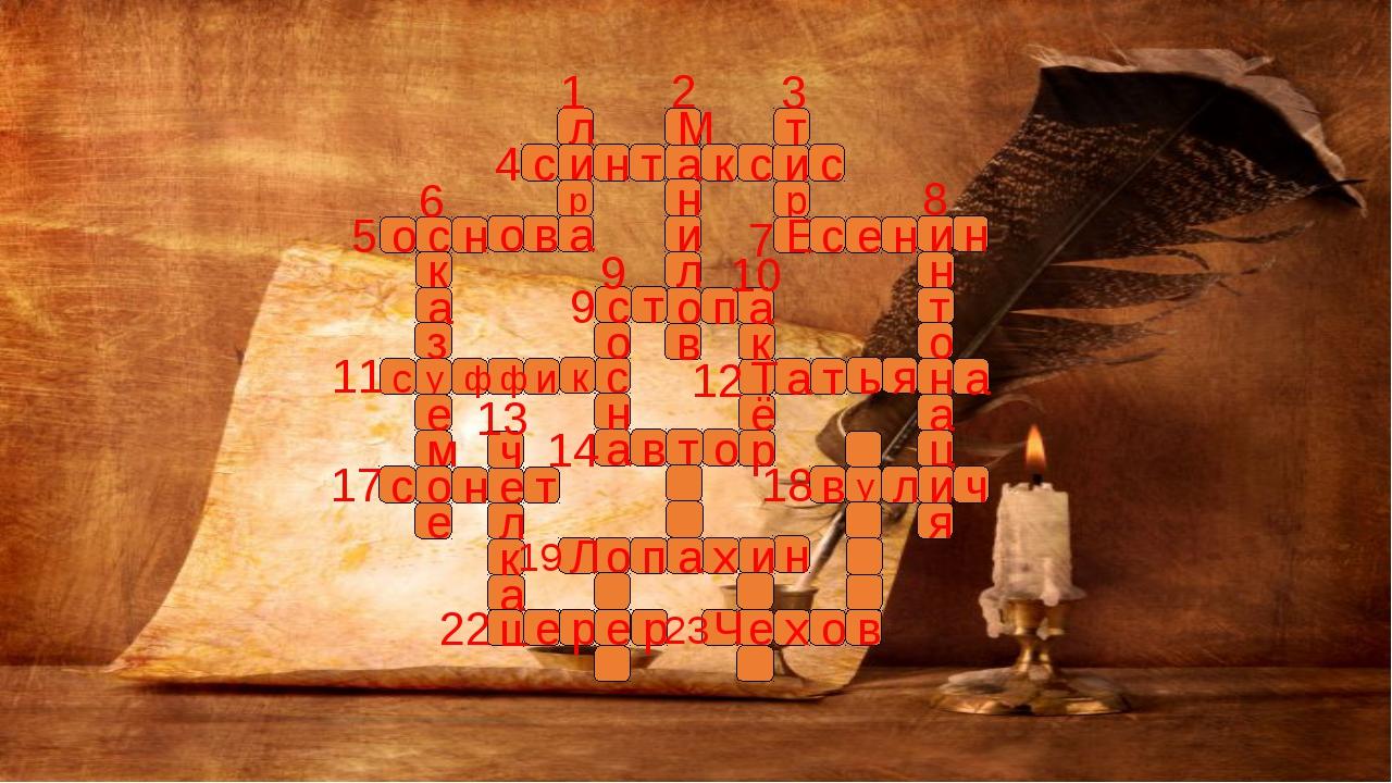 л и р а н т а с М и н о л в к с и с т р Е в о н с о н и н е с а к у з м е о е...