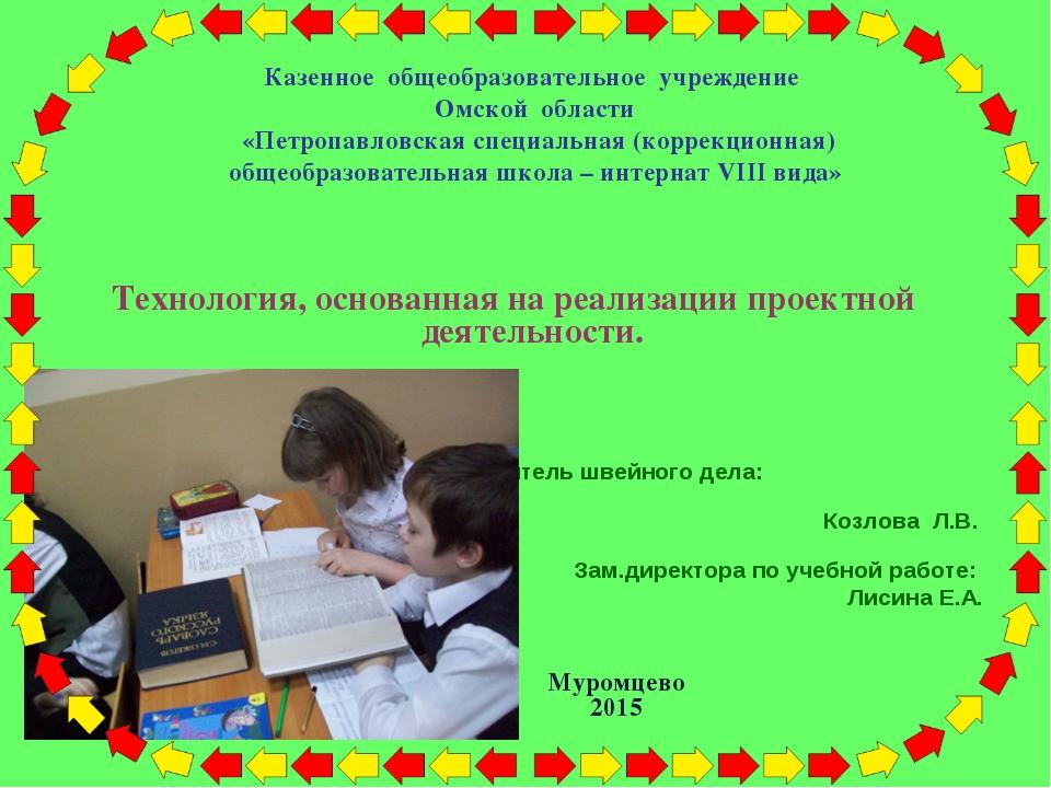 Казенное общеобразовательное учреждение Омской области «Петропавловская специ...