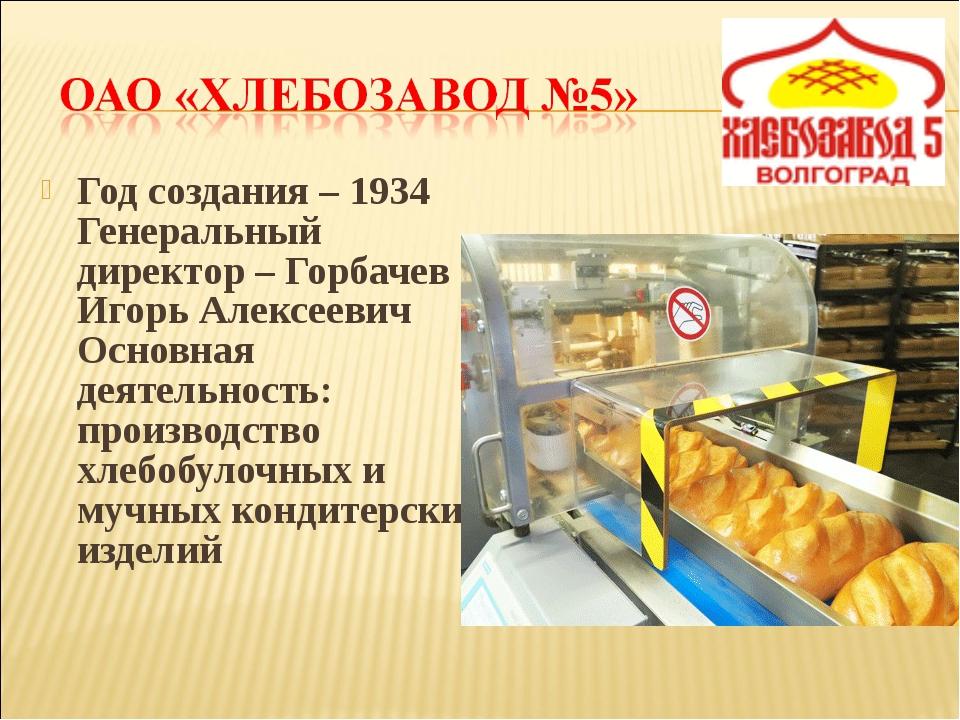 Год создания – 1934 Генеральный директор – Горбачев Игорь Алексеевич Основн...