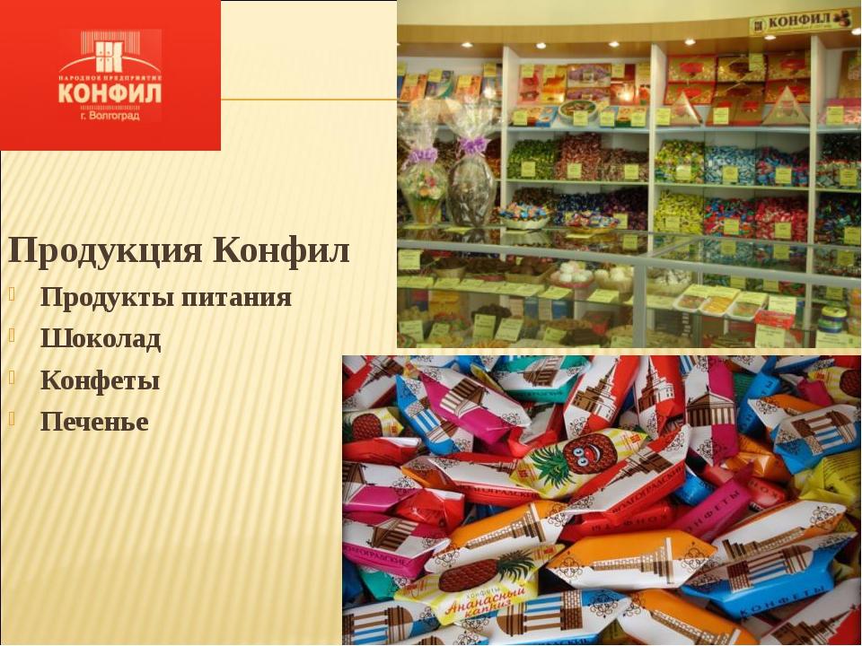 Продукция Конфил Продукты питания Шоколад Конфеты Печенье