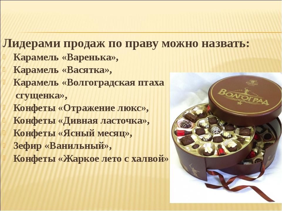 Лидерами продаж по праву можно назвать: Карамель «Варенька», Карамель «Васятк...