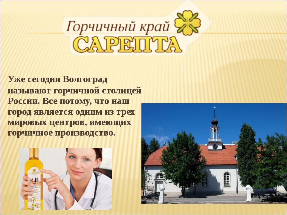 Уже сегодня Волгоград называют горчичной столицей России. Все потому, что на...