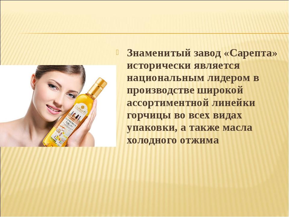 Знаменитый завод «Сарепта» исторически является национальным лидером в произв...