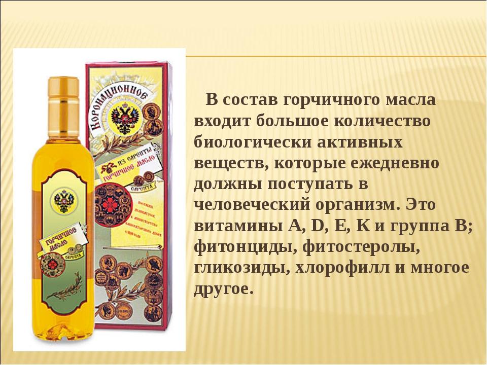 В состав горчичного масла входит большое количество биологически активных в...