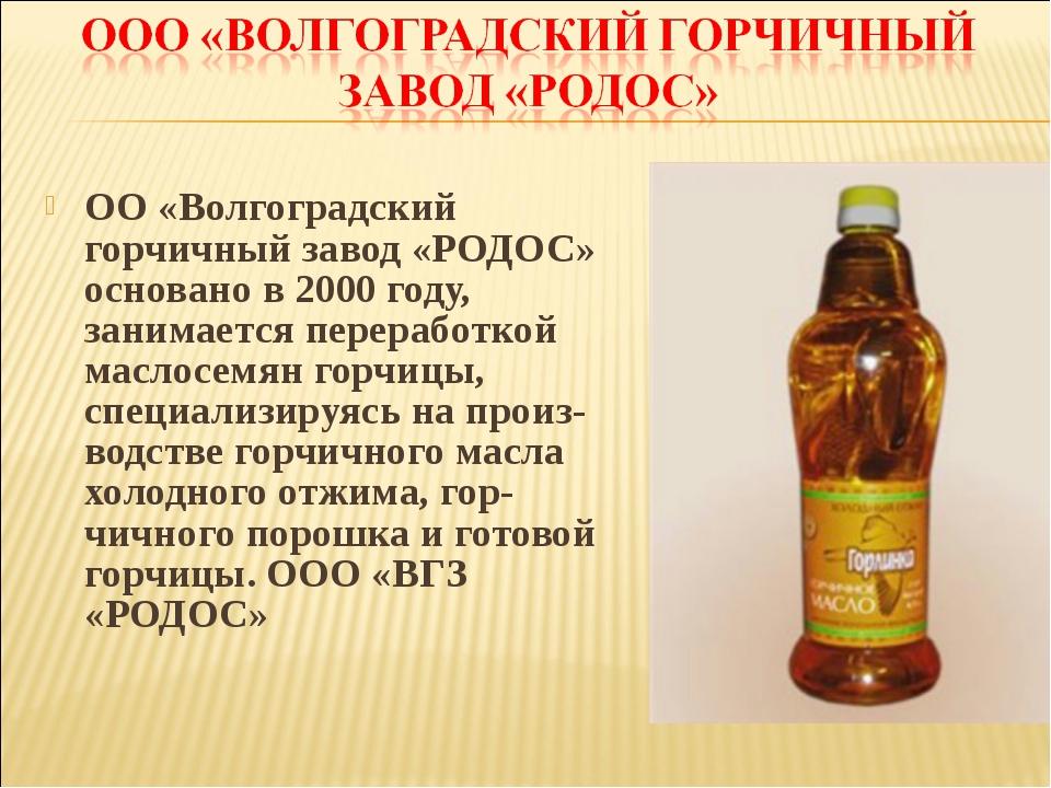 ОО «Волгоградский горчичный завод «РОДОС» основано в 2000 году, занимается пе...