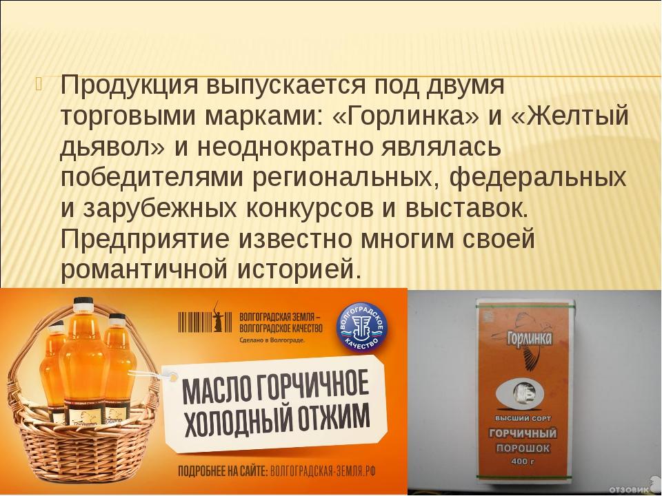 Продукция выпускается под двумя торговыми марками: «Горлинка» и «Желтый дьяво...