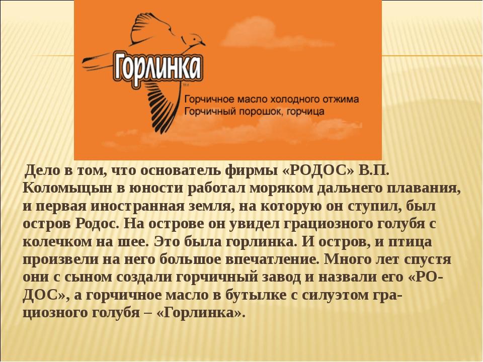 Дело в том, что основатель фирмы «РОДОС» В.П. Коломыцын в юности работал мор...
