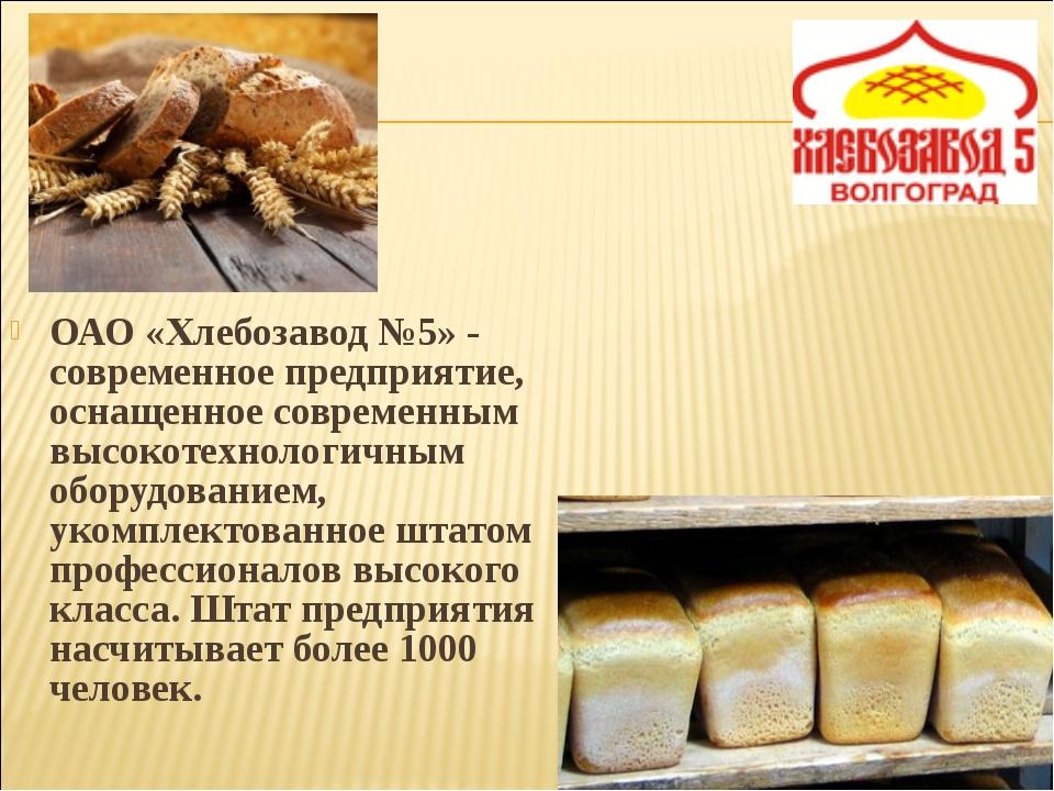 ОАО «Хлебозавод №5» - современное предприятие, оснащенное современным высокот...