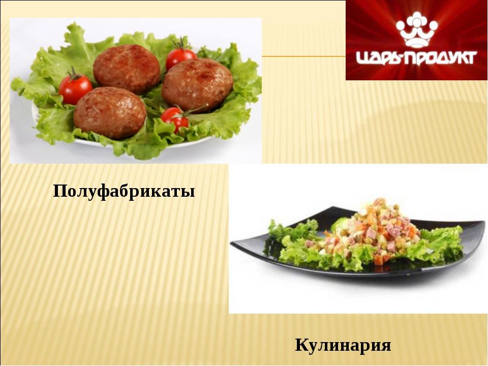 Полуфабрикаты Кулинария Полуфабрикаты