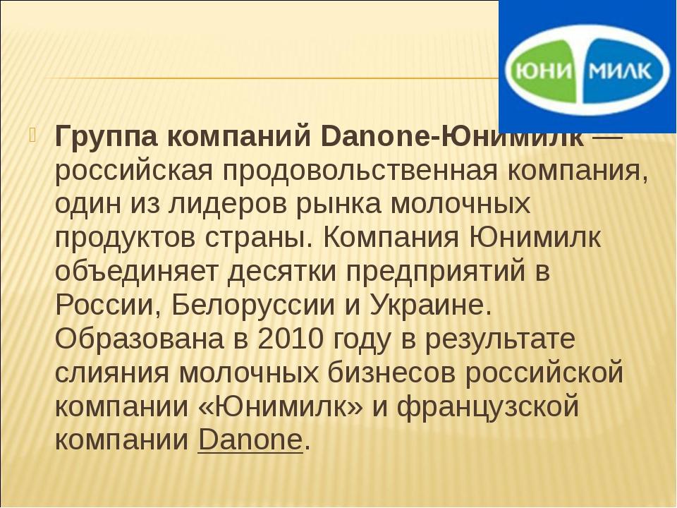 Группа компаний Danone-Юнимилк— российская продовольственная компания, один...