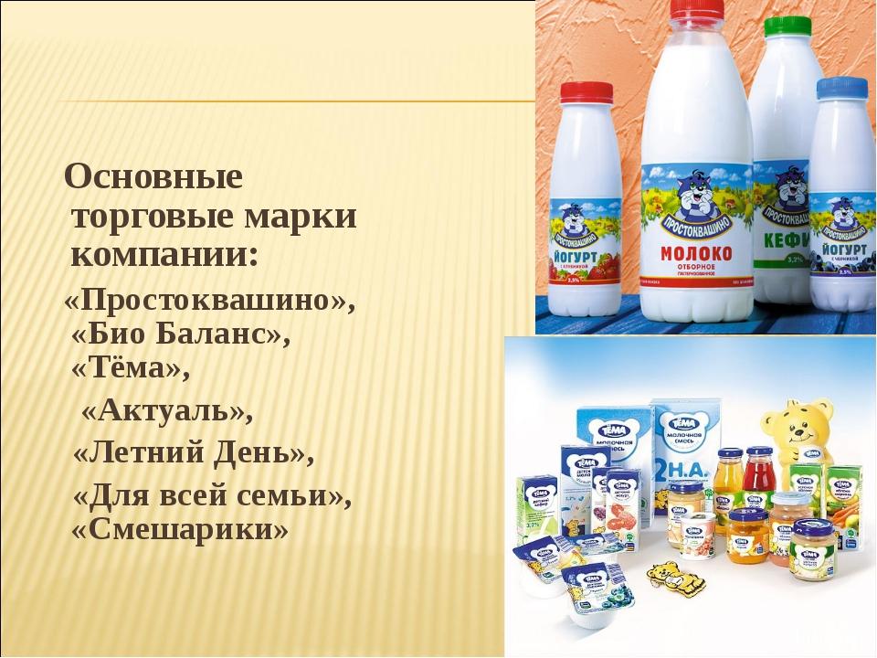 Основные торговые марки компании: «Простоквашино», «Био Баланс», «Тёма», «Ак...