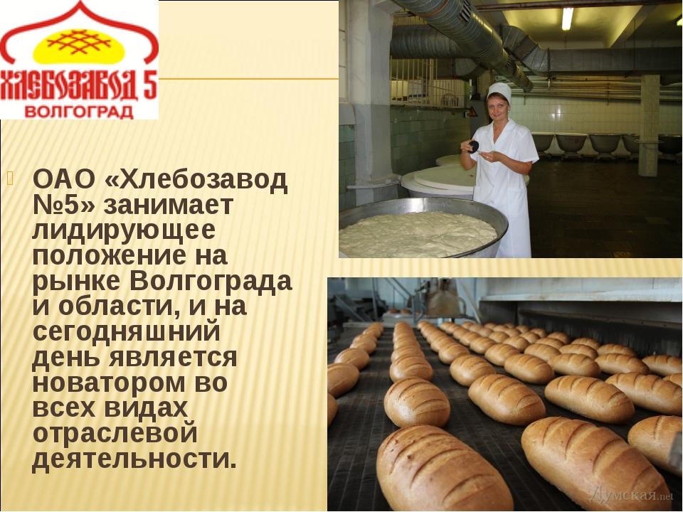 ОАО «Хлебозавод №5» занимает лидирующее положение на рынке Волгограда и облас...