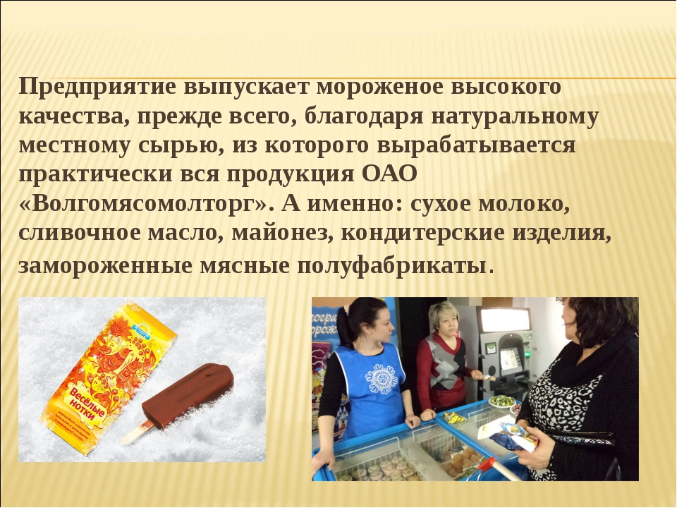 Предприятие выпускает мороженое высокого качества, прежде всего, благодаря на...