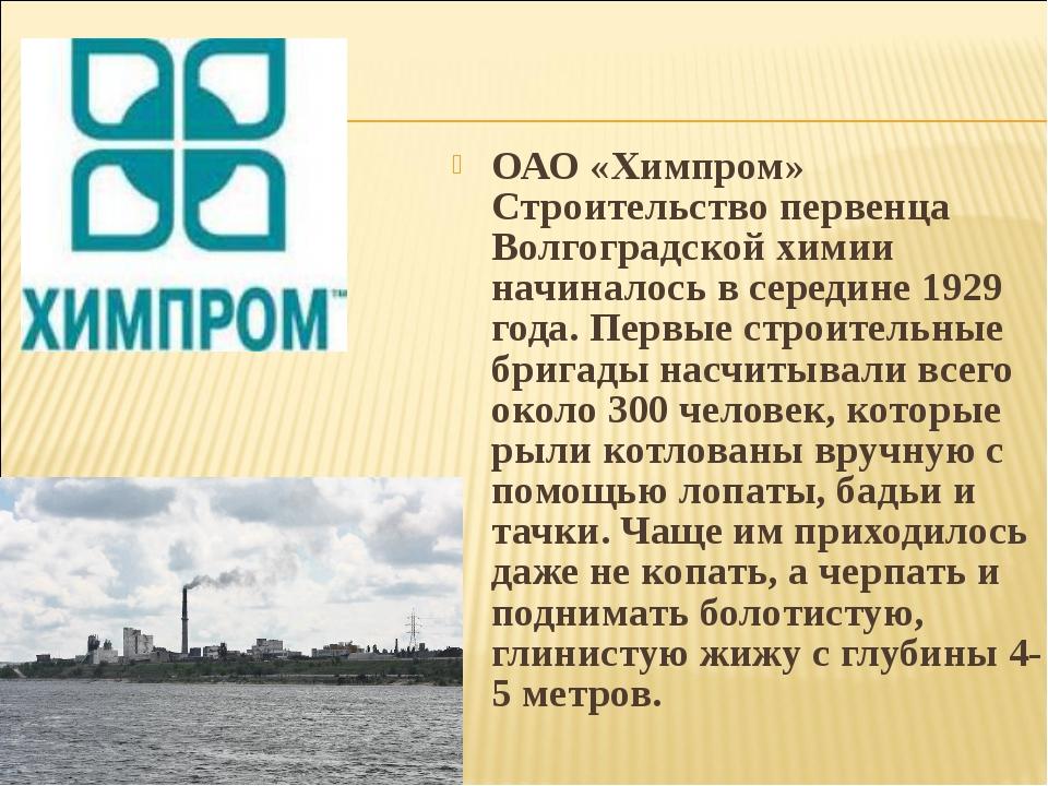 ОАО «Химпром» Строительство первенца Волгоградской химии начиналось в середин...